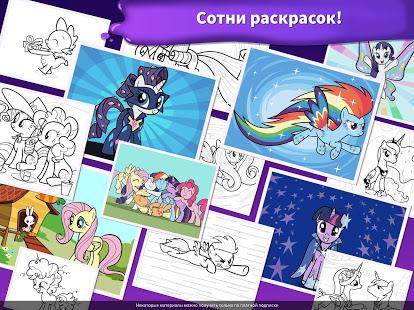 Скачать My Little Pony: раскраска на андроид бесплатно ...